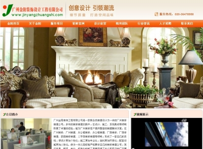 HowVi web design,website desesign in Guangzhou,English website design,soho website design in GZ, website programming,php website development,custom design a site only $200 or ¥1200 at Howvi.com Guangzhou Jinyang House Decoration