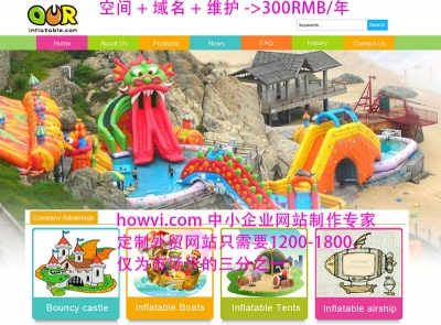 HowVi web design,website desesign in Guangzhou,English website design,soho website design in GZ, website programming,php website development,custom design a site only $200 or ¥1200 at Howvi.com Guangzhou inflatables toys